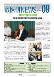 (関根)絵美子氏が第 63回日本酸化ストレス学会にて「優秀演題賞」を受賞