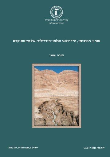 אלמה חודה - המכון הגיאולוגי