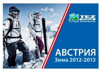 Особенности горнолыжных отелей - Tez Tour
