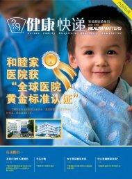 Page 1 Page 2 Page 3 我们北京和 睦家医院作为现有病人和许多来 ...