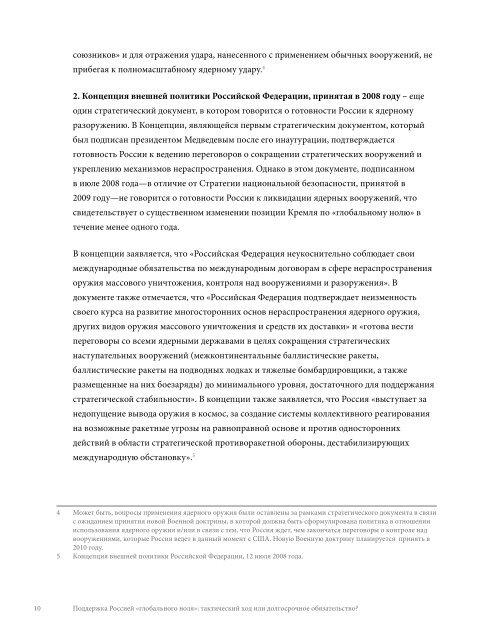 поддержка россией «глобального ноля»: тактический ход или ...