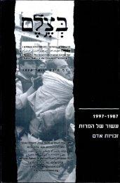 עשור של הפרות - B'Tselem