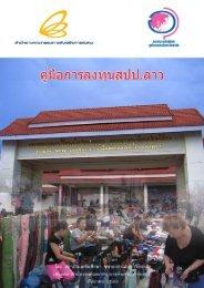 Full page fax print - ศูนย์พัฒนาการลงทุนไทยในต่างประเทศ