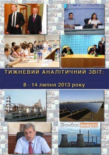 Тижневому аналітичному звіті - Українська енергетика UA ...