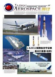 JA2012国際航空宇宙展 基本計画書 - 社団法人・日本航空宇宙工業会