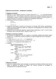 ПРО – 7 Паралелни изчисления – префикси и матрици
