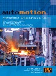 过程控制技术特刊—APROL过程控制系统(DCS) - 西北工业大学精品 ...
