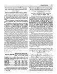 MaTepianM X Haui0HanbHoro KOHrpecy - Page 3