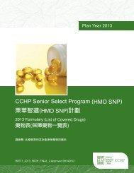 CCHP Senior Select Program (HMO SNP) 東華智選(HMO SNP)計劃