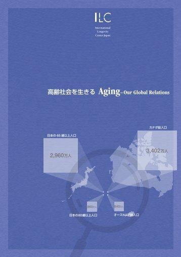 高齢社会を生きる Aging– Our Global Relations - 国際長寿センター