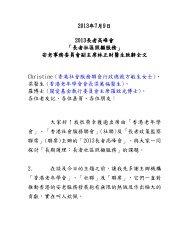 林正財醫生, BBS, JP 安老事務委員會副主席 - 香港老年學會