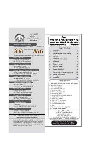 Aug - Bharat Vikas Parishad
