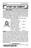 Viveka vani July 2011 Issue.pdf - Vivekananda Kendra Prakashan - Page 3