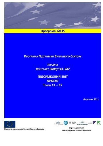 Підсумковий звіт проекту (томи С1 – С7) [pdf, 2.59 Mb]