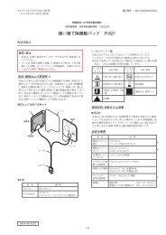 使い捨て除細動パッド P-521 - 日本光電