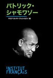パトリック・ シャモワゾー - アンスティチュ・フランセ日本