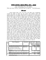 Tender Notice for supply and installation of the various equipments