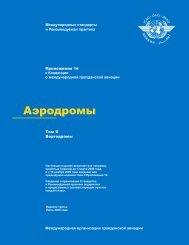 том II. Вертодромы - AEROHELP.ru