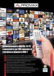 Digital To TV (DTTV) - Promax