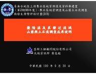 15 教育訓練黃慈銘蘭陽溪及其鄰近流域山崩與土石流調查成果說明 ...