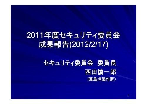 セキュリティ委員会成果報告 - 日本画像医療システム工業会