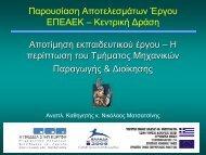 Αποτίμηση εκπαιδευτικού έργου - Πολυτεχνείο Κρήτης
