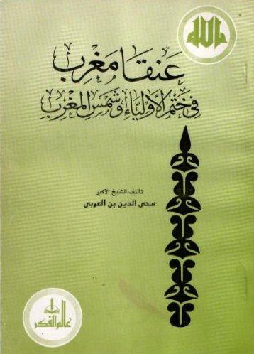 عنقا مغرب في ختم الاولياء و شمس المغرب