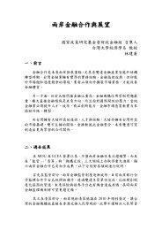 兩岸金融合作與展望 - 國家政策研究基金會