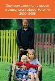 Здравоохранение, трудовая и социальная сфера Эстонии 2000 ...