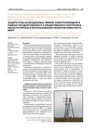 Protection of Birds from Electrocution on Power Lines in the Frames ...