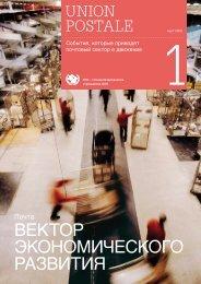 вектор экономического развития - UPU - Universal Postal Union