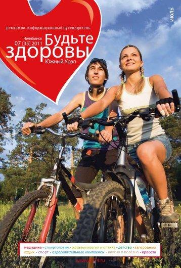 выпуск №7 - Медицинский портал Челябинска bz74.ru