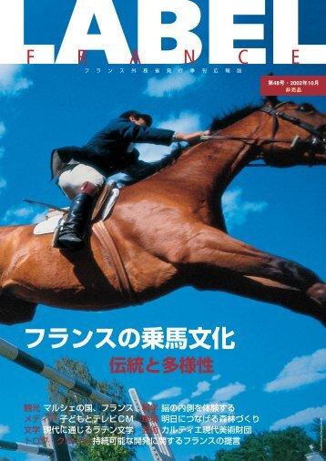 フランスの乗馬文化