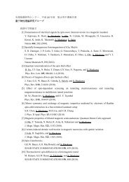 平成22年度第二四半期(7月~9月) - 先端基礎研究センター