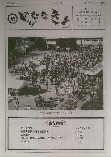 Page 1 Page 2 PTAバザー バザーを終えて 実行義貞長 佐々木範子 ム ...