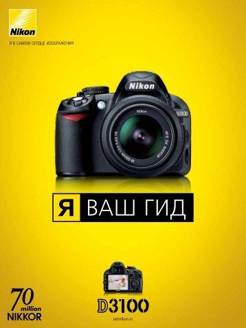 Загрузить брошюру - Nikon