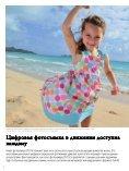 Загрузить брошюру - Nikon - Page 2