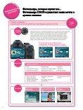 Загрузить брошюру - Nikon - Page 6