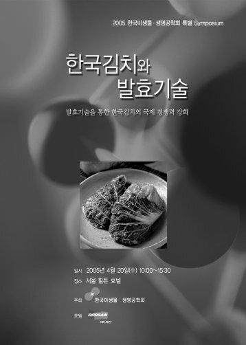 2005 한국미생물․생명공학회 특별 Symposium