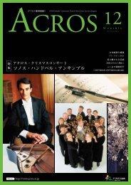 PDF形式:14704KB - アクロス福岡