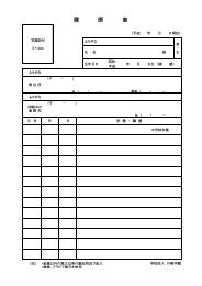 履歴書(PDF形式) - 川崎学園