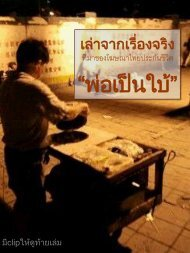 Download ที่มาของโฆษณาไทยประกันชีวิต-พ่อเป็นใบ้ in ... - FlipBookSoft