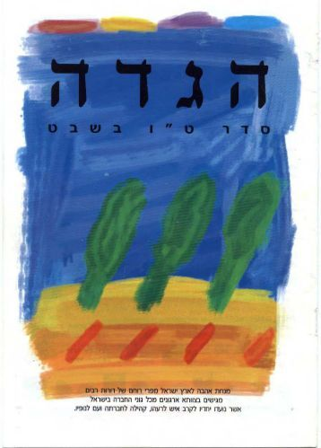 Part 3 Tu B'Shvat Seder - National Council of Young Israel
