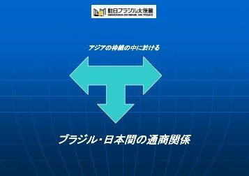 ブラジル・日本間の通商関係