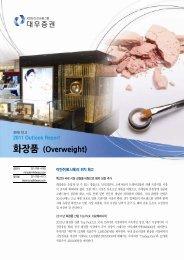 화장품 (Overweight) - 성공투자 대표가이드 와우넷