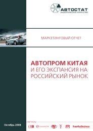маркетинговый отчет - АВТОСТАТ