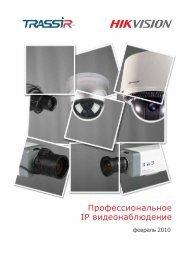 Профессиональное IP видеонаблюдение - Secuteck.ru