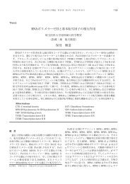 RNAポリメラーゼIIと基本転写因子の相互作用 保母 順造 - 埼玉医科大学