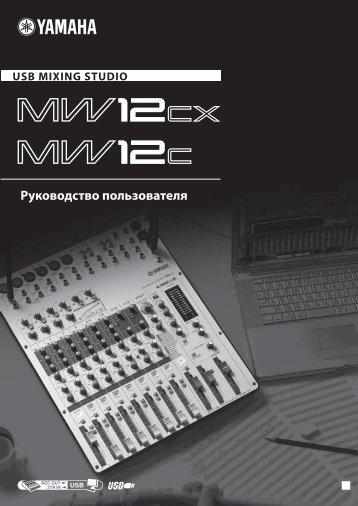 MW12CX/H аналоговый микшерный пульт