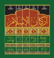 053-Es-sijam-fil-islam